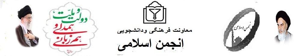 انجمن اسلامی دانشگاه - معاونت دانشجویی و فرهنگی